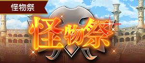 祭 関門 第 怪物 ダンメモ 9